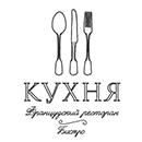 Ресторан Кухня